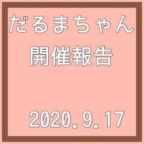 20200917