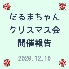 20201210